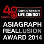 ReallusionAward2014_1
